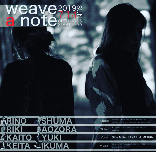 LIVE告知 2019年7月14日(日) weave a note