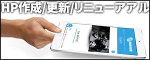 HP作成/更新/リニューアアル「株式会社ドリームクリエーター」
