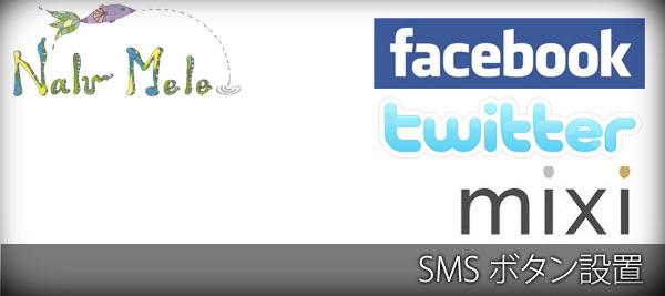 Nalu Meleホームページ 各SMSボタン設置