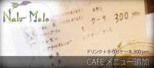 Cafeメニューページ追加