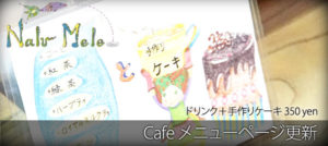 Cafeメニューページ更新