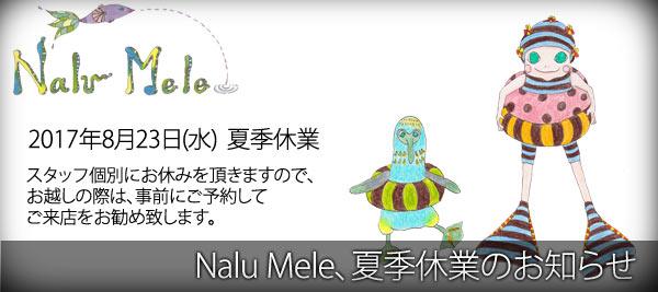 Nalu Mele:夏季休業のお知らせ
