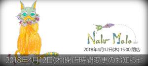 2018年4月12日(木)閉店時間変更のお知らせ