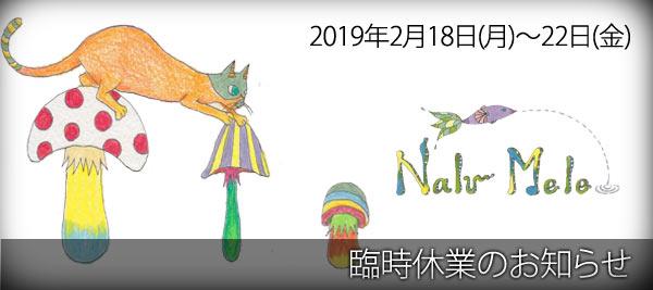 2019年2月18日(月)~22日(金)臨時営業のお知らせ
