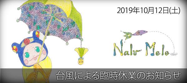 2019年10月12日(土)台風による臨時休業のお知らせ
