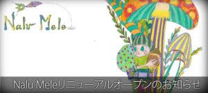 Nalu Meleリニューアルオープンのお知らせ