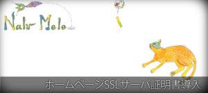 ホームページ、SSLサーバ証明書導入
